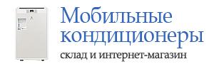 """Официальный интернет магазин """"Мобильные кондиционеры"""""""