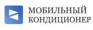 """Официальный интернет магазин """"Мобильный кондиционер"""""""